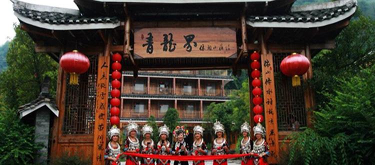怀化靖州青龍界山庄