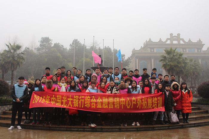 中国光大银行户外拓展圆满举办
