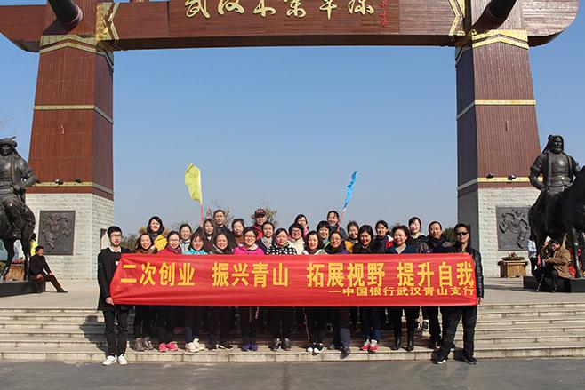 中国银行户外拓展圆满举办