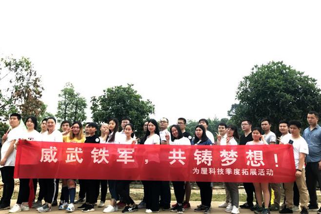 长沙北京为屋科技有限公司拓展活动圆满举行