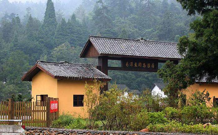 韶山毛泽东故居纪念馆