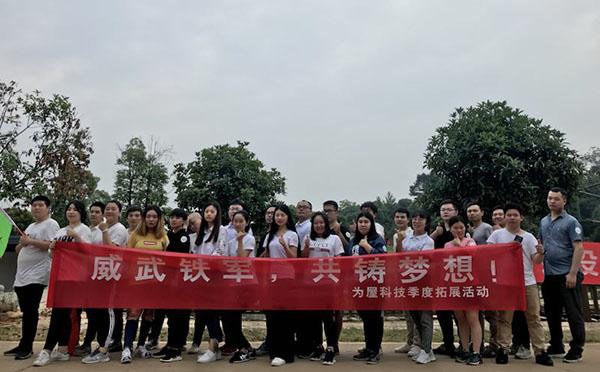 湖南北京为屋在斌辉农庄2018拓展训练营圆